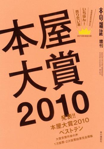 本屋大賞2010