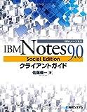 IBM Notes9.0 SocialEditionクライアントガイド