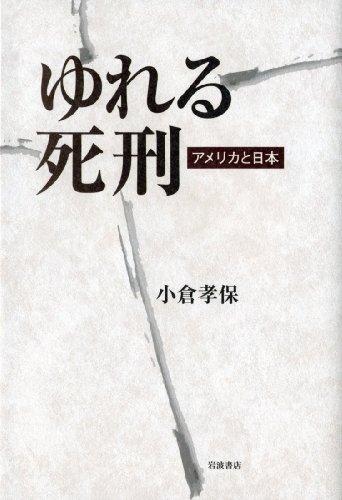 ゆれる死刑――アメリカと日本