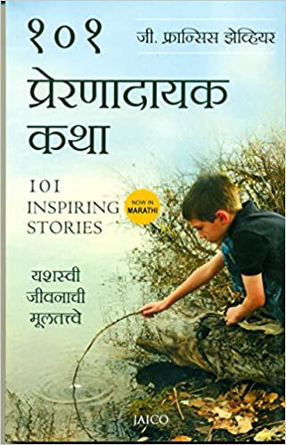 Marathi love story book download