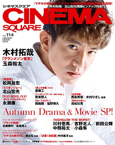 CINEMA SQUARE Vol.114 表紙画像
