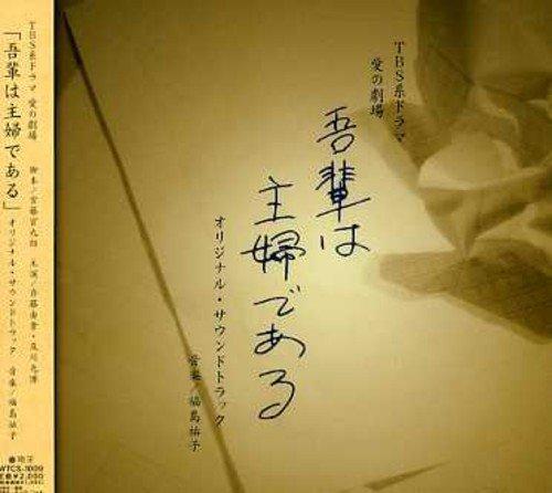 Wagahai Wa Shufu de Aru (Original Soundtrack)