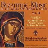 Byzantine Music 14