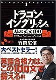 「ドラゴン・イングリッシュ基本英文100」販売ページヘ