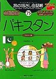 旅の指さし会話帳75パキスタン (ここ以外のどこかへ)