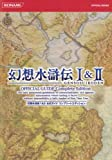 Genso Suikoden I & II Official Guide Complete Edition (KONAMI OFFICIAL BOOKS)