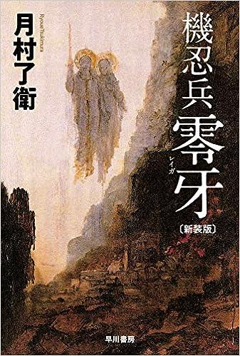 機忍兵零牙〔新装版〕 (ハヤカワ文庫JA)