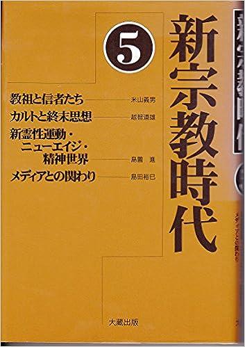 新宗教時代〈5〉   米山 義男, ...
