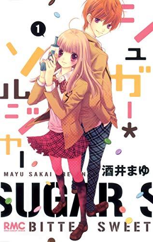 シュガー*ソルジャー 1 (りぼんマスコットコミックス)