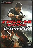 (Strategy of Famitsu Xbox) Tom Clancy's Splinter Cell transfection Perfect Guide (2010) ISBN: 4047266272 [Japanese Import]