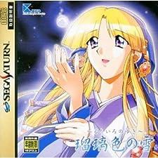 Ruriiro no Yuki [Limited Edition] [Japan Import]