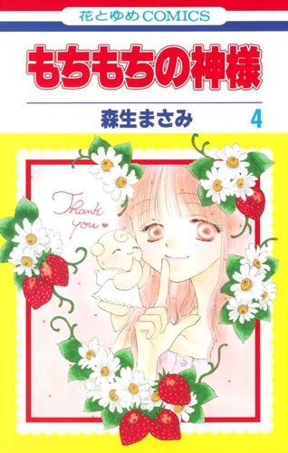 もちもちの神様 第4巻 (花とゆめCOMICS)