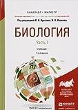 img - for Biologiya. Uchebnik. V 2 chastyah. Chast 1 book / textbook / text book