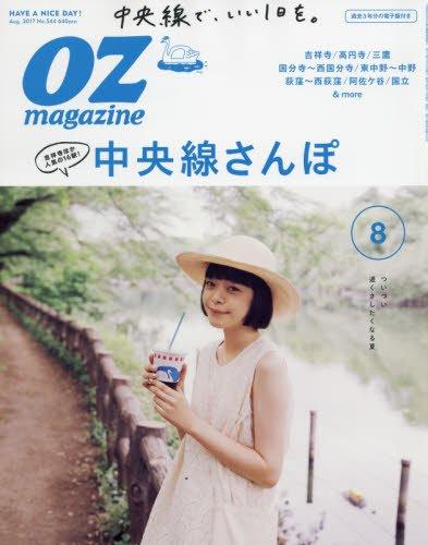 OZ magazine(オズマガジン) 2017年 08 月号 [雑誌]