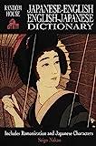 Japanese-English English-Japanese Dictionary (English and Japanese Edition)