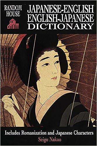 Amazon Japanese English English Japanese Dictionary English