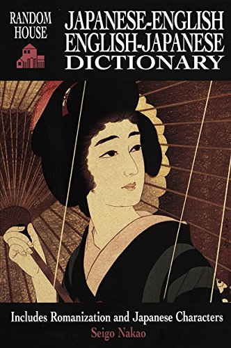 Japanese-English English-Japanese Dictionary (English and...