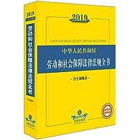 中华人民共和国劳动和社会保障法律法规全书(含全部规章)