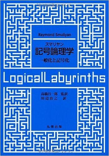 Raymond Smullyan「記号論理学: 一般化と記号化」