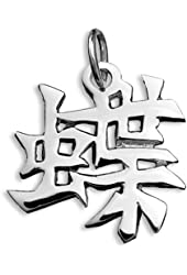 """Sterling Silver Japanese/Chinese """"Butterfly"""" Kanji Symbol Charm"""