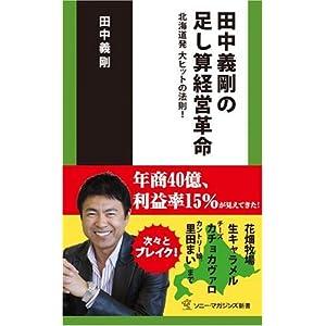 『田中義剛の足し算経営革命-北海道発 大ヒットの法則!』