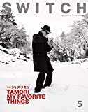 SWITCH Vol.33 No.5 ジャズタモリ TAMORI MY FAVORITE THINGS