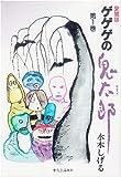 ゲゲゲの鬼太郎 (第1巻) 中公愛蔵版 (CHUKO★COMICS)