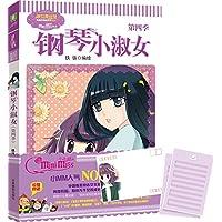 意林·小小姐·唯美新漫画系列:钢琴小淑女(第4季)
