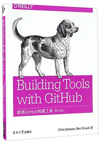 使用GitHub构建工具(影印版 英文版)