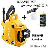 リョービ(RYOBI) 高圧洗浄機 AJP-1210 667100A (本体+泡ノズル+カーシャンプーセット)