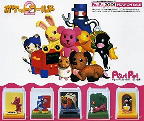 Amazon.co.jp: ポストペット ポケットワールド2 全5種セット: おもちゃ