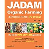 JADAM Organic Farming (Korean Edition 한국어), 강력한 천연농약 자가제조 솔루션, 초저비용 유기농업