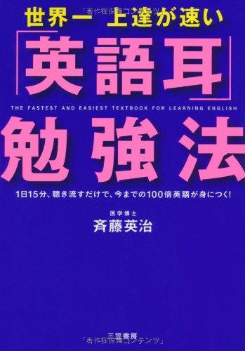 世界一上達が速い「英語耳」勉強法