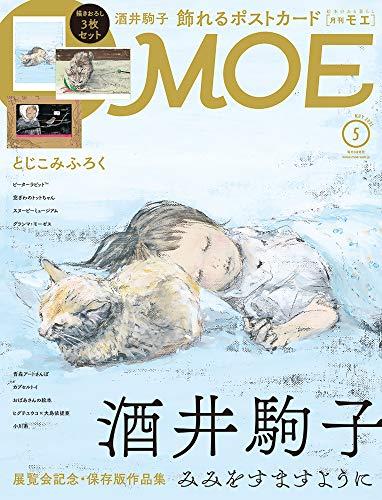 MOE 2021年5月号 画像 A