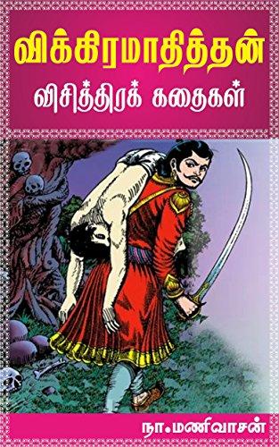 vikramathithan kathaigal tamil book