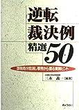 逆転裁決例精選50―課税処分取消し事例から探る実務ヒント
