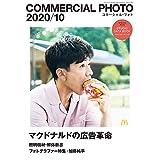 COMMERCIAL PHOTO 2020年10月号