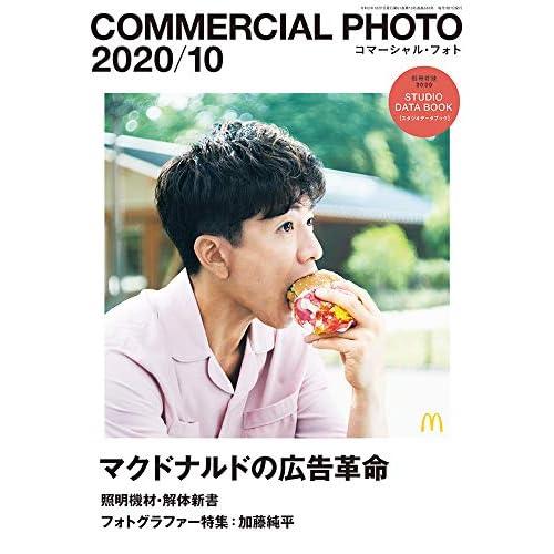 COMMERCIAL PHOTO 2020年10月号 表紙画像