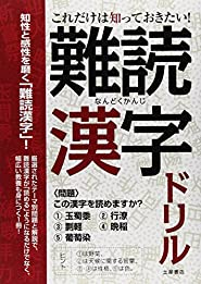 これだけは知っておきたい! 難読漢字ドリル