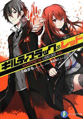ギルティブラック&レッド    VAMPIRE the 1,000,000 kills (富士見ファンタジア文庫)