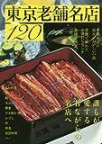 東京老舗名店120 (ぴあMOOK)