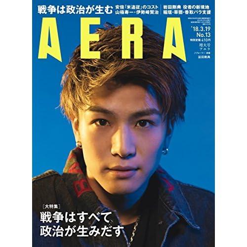 AERA 2018年 3/19 増大号 表紙画像