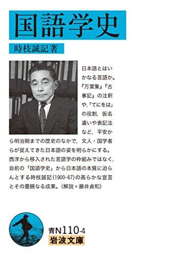 国語学史 (岩波文庫)