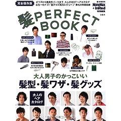 髪 PERFECT BOOK 最新号 サムネイル