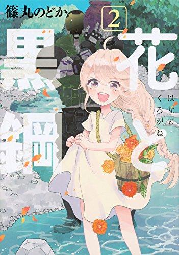 花と黒鋼(2) (ヤンマガKCスペシャル)