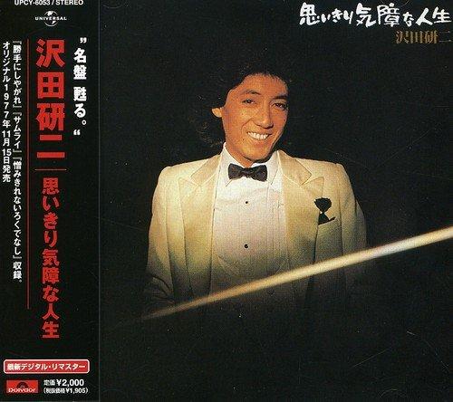 Omoikiri Max 71% OFF Kikza Na Popular Jinsei