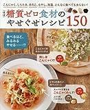 ほぼ糖質ゼロ食材のやせぐせレシピ150 (主婦の友生活シリーズ)
