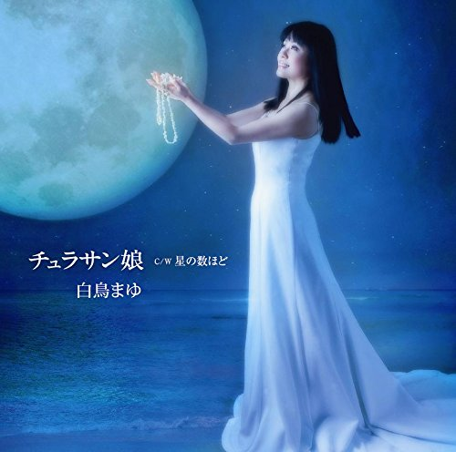 Mayu Shiratori - Churasan Musume / Hoshi No Kazu Hodo [Japan CD] YZME-15056