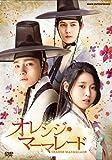 [DVD]オレンジ・マーマレード DVD-BOX
