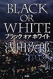 「ブラック オア ホワイト」浅田 次郎